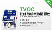 在线气体VOC检测仪
