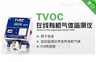 在线气体VOC检测仪现货