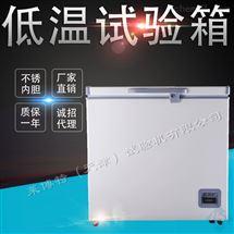 低溫環境試驗箱 試驗低溫箱-25  -40℃選配
