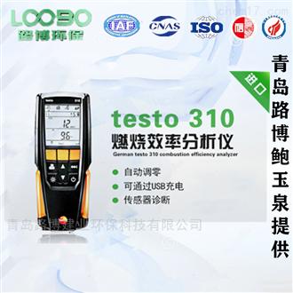 德国testo350 烟气分析仪采用彩屏