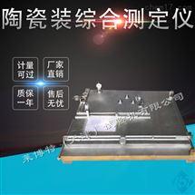 LBTY-2型向日葵app官方下载色斑檢測儀器陶瓷磚平整度綜合測定儀