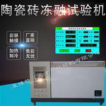 LBTY-10型向日葵app官方网站入口檢測儀器陶瓷磚抗凍性試驗機