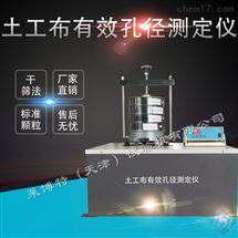LBT-2型向日葵app官方下载色斑土工合成材料土工布有效孔徑測定儀