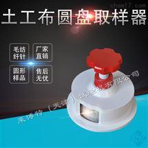 LBT-5型向日葵APP官方网站下载土工合成材料儀器土工布圓盤取樣器