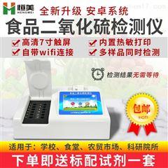 HM-R12二氧化硫检测仪器