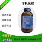 药用级苯扎氯铵 有CDE备案厂家优势供应