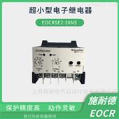 EOCRSE2-05NS微型施耐德EOCR电子继电器