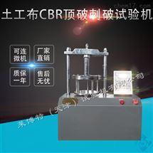 LBT-36型向日葵app官方下载土工合成材料土工布CBR頂破試驗儀