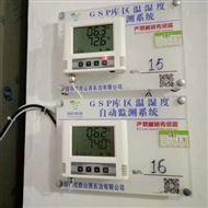SW-SC1多通道温湿度监测系统