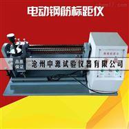 电动钢筋标距仪