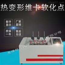 LBTH-9型熱變形維卡軟化點溫度測定儀使用方便