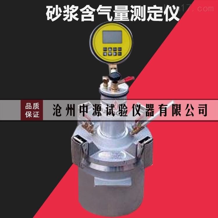 数显砂浆含气量检测仪