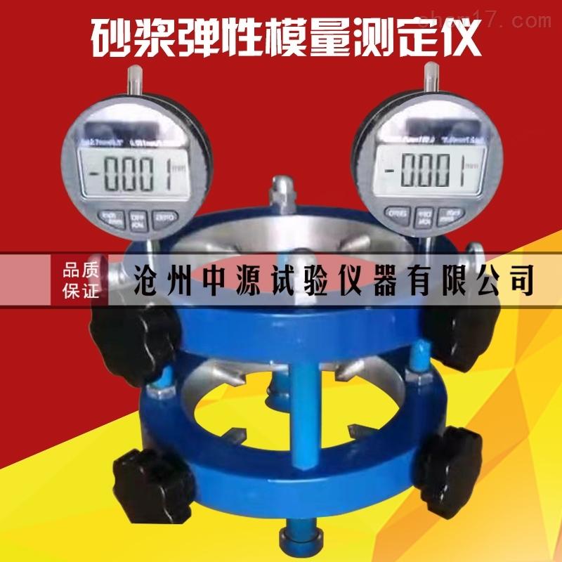 水泥砂浆弹性模量测定仪