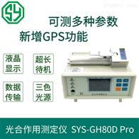 SYS-GH80D Pro光合作用测定仪