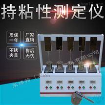 LBTZ-31型防水材料持粘性測定儀工位數可定製10件