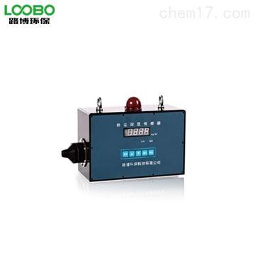 GCG1000防暴煤矿测煤尘粉尘浓度检测仪12
