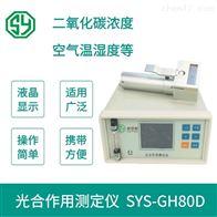 SYS-GH80D光合作用测定仪