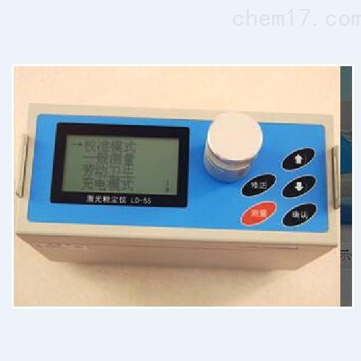 LD-5S激光粉尘仪(加湿度修正功能)