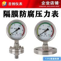隔膜防腐压力表厂家价格型号 DN25四氟钽HC