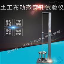 LBT-4型土工布動態穿孔測定儀阻抗鋼錐穿透能力