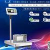 英展称数量TCS-C-60kg同步通讯数据电子秤