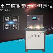 LBT-6型土工材料耐靜水壓測定儀生產廠家