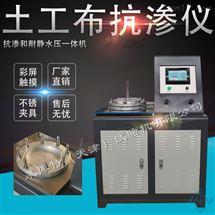 LBT-8型土工合成材料抗滲儀自動供水係統