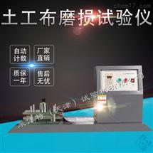 LBT-10型向日葵app官方下载土工布磨損試驗儀技術參數