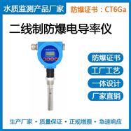 T2030ic二线制防爆电导率仪
