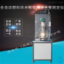 LBT-16型全自動塑料排水板縱向通水量測定儀耐腐蝕性