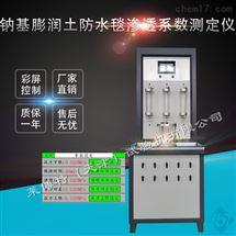 LBT-24型鈉基膨潤土防水毯滲透係數測定儀品牌價格
