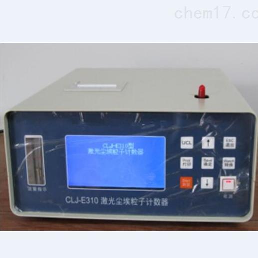 CLJ-E310激光尘埃粒子计数器