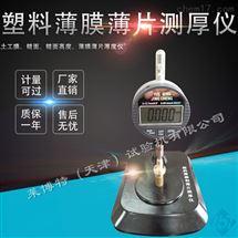 LBT-35型向日葵app官方下载塑料薄膜和薄片測厚儀使用方法