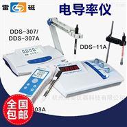 上海雷磁DDS-307A DDB-303A电导率仪