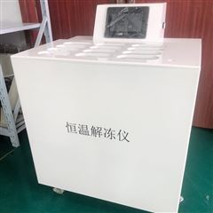 厦门隔水式融浆机CYRJ-8D卧式恒温解冻仪