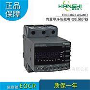 EOCR3BZ2-WRABZT施耐德EOCR漏电保护继电器3BZ2