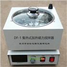 DF-I集熱式加熱磁力攪拌器