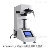 HVS-10ZD大屏自动转塔数显维氏硬度计