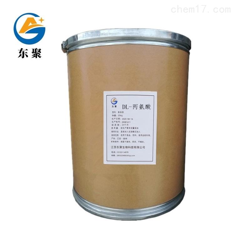 江苏DL-丙氨酸厂家价格