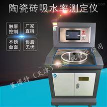 LBTY-4型向日葵app官方下载色斑數顯式陶瓷吸水率測定儀試驗規程