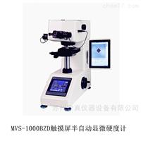 MVS-1000BZD触摸屏半自动显微硬度计