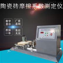 LBTY-5型陶瓷磚磨擦係數測定儀試驗流程