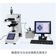 测量工件触摸屏全自动显微维氏硬度计