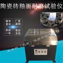 LBTY-7型陶瓷釉麵耐磨測定儀 磚瓦試驗儀器