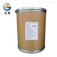 食品级L-茶氨酸价格