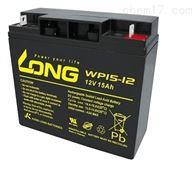 12V15AHLONG广隆蓄电池WP15-12办事处报价