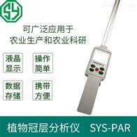 SYS-PAR植物冠层分析仪