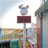 清远市CCEP环保认证扬尘噪声实时监测仪