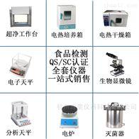 食品厂QS/SC认证实验室仪器设备