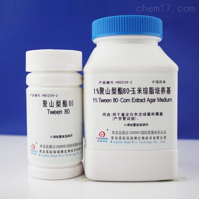 聚山梨酯80-玉米琼脂培养基